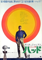 Hud - Japanese Movie Poster (xs thumbnail)