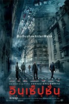 Inception - Thai Movie Poster (xs thumbnail)