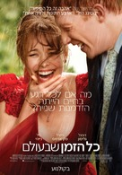 About Time - Israeli Movie Poster (xs thumbnail)