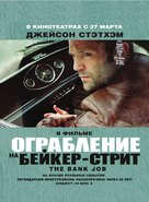 The Bank Job - Russian Movie Poster (xs thumbnail)
