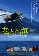 Rojin to umi - Japanese Movie Poster (xs thumbnail)
