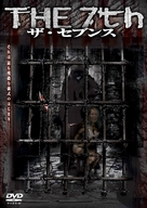 Polycarp - Japanese DVD cover (xs thumbnail)