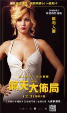 American Hustle - Taiwanese Movie Poster (xs thumbnail)