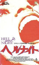 Hell Night - Japanese Movie Cover (xs thumbnail)