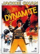 Long xiong hu di - French Movie Poster (xs thumbnail)