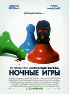 Game Night - Russian Movie Poster (xs thumbnail)