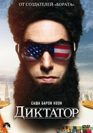 The Dictator - Russian DVD movie cover (xs thumbnail)