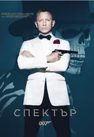 Spectre - Bulgarian DVD cover (xs thumbnail)
