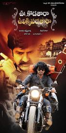 Uu Kodathara Ulikki Padathara - Indian Movie Poster (xs thumbnail)