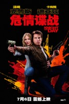 Knight and Day - Chinese Movie Poster (xs thumbnail)