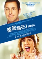 Jack and Jill - Hong Kong Movie Poster (xs thumbnail)