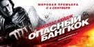 Bangkok Dangerous - Russian Movie Poster (xs thumbnail)