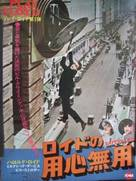 Safety Last! - Japanese Movie Poster (xs thumbnail)