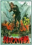 The Dirty Dozen - Japanese Movie Poster (xs thumbnail)