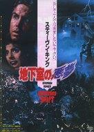 Graveyard Shift - Japanese Movie Poster (xs thumbnail)