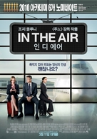 Up in the Air - South Korean Movie Poster (xs thumbnail)
