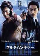 Fulltime Killer - Japanese poster (xs thumbnail)