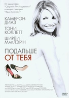 In Her Shoes - Russian poster (xs thumbnail)