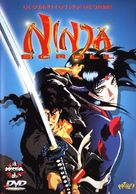 Ninja Scroll - French DVD cover (xs thumbnail)
