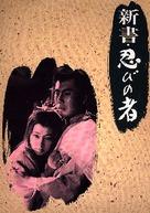 Shinsho: shinobi no mono - Japanese Movie Poster (xs thumbnail)