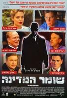 The Good Shepherd - Israeli Movie Poster (xs thumbnail)