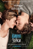 The Fault in Our Stars - Ukrainian Movie Poster (xs thumbnail)
