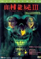 Saan chuen liu shut III: Nyn leng chin geun - Chinese DVD cover (xs thumbnail)