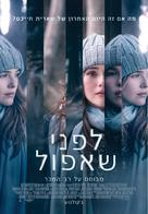 Before I Fall - Israeli Movie Poster (xs thumbnail)