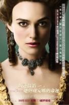 The Duchess - Hong Kong Movie Poster (xs thumbnail)