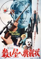 A 077, sfida ai killers - Japanese Movie Poster (xs thumbnail)