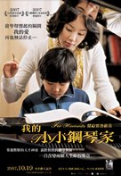 Horobicheu-reul wihayeo - Taiwanese poster (xs thumbnail)