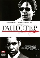 American Gangster - Russian DVD cover (xs thumbnail)