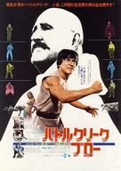 The Big Brawl - Japanese Movie Poster (xs thumbnail)
