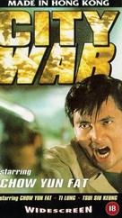 Sing si jin jang - British Movie Cover (xs thumbnail)