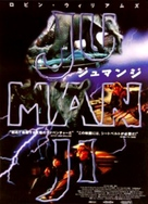 Jumanji - Japanese Movie Poster (xs thumbnail)