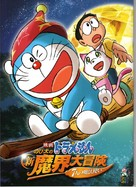 Doraemon: Nobita no shin makai daibôken - Japanese Movie Poster (xs thumbnail)