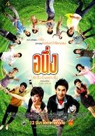 Miss You Again - Thai Movie Poster (xs thumbnail)