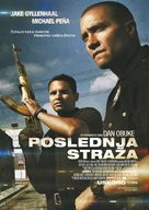 End of Watch - Serbian Movie Poster (xs thumbnail)