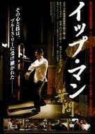 Yip Man 2: Chung si chuen kei - Japanese Movie Poster (xs thumbnail)