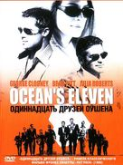 Ocean's Eleven - Russian DVD movie cover (xs thumbnail)