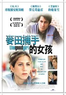 The Good Girl - Taiwanese Movie Poster (xs thumbnail)
