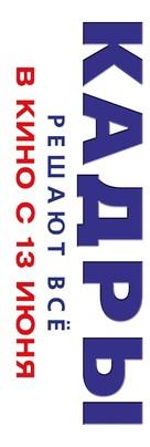 The Internship - Russian Logo (xs thumbnail)