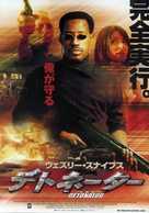 The Detonator - Japanese Movie Poster (xs thumbnail)
