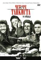 """Czterej pancerni i pies"" - Russian DVD movie cover (xs thumbnail)"