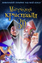 Maaginen kristalli - Russian Movie Poster (xs thumbnail)
