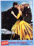 To Catch a Thief - Italian poster (xs thumbnail)