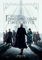 Fantastic Beasts: The Crimes of Grindelwald - Mongolian Movie Poster (xs thumbnail)