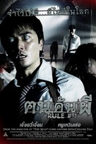 Rule Number One - Thai Movie Poster (xs thumbnail)