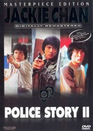Police Story 2 - German DVD cover (xs thumbnail)