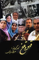 """Ghahveye Talkh"" - Iranian Movie Poster (xs thumbnail)"